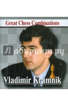 Калинин Александр Владимир Крамник. Лучшие шахматные комбинации