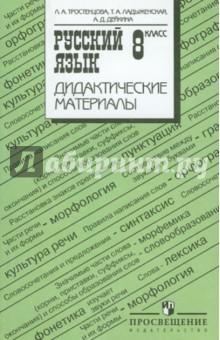 8 класс обложка книги