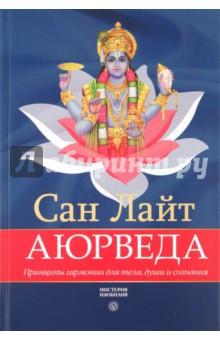 Аюрведа. Принципы гармонии для тела, души и сознания