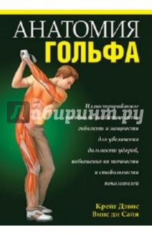 Анатомия гольфаДругие виды спорта<br>В Анатомию гольфа включены 72 упражнения для общефизической и функциональной подготовки с подробными инструкциями и цветными анатомическими иллюстрациями, демонстрирующими мышцы в действии. С их помощью вы сумеете развить свою подвижность, устойчивость, координацию и мышечную силу, что позволит вам повысить дальность драйвов, постоянство коротких ударов и точность патов. Для широкого круга читателей.<br>