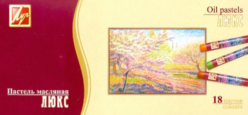 Иллюстрация 1 из 8 для Пастель масляная 18 цветов ЛЮКС (20С 1322-08) | Лабиринт - канцтовы. Источник: Лабиринт