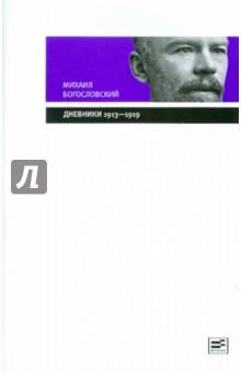 Дневники (1913-1919). Из собрания Государственного Исторического музея