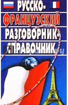Русско-французский разговорник-справочник