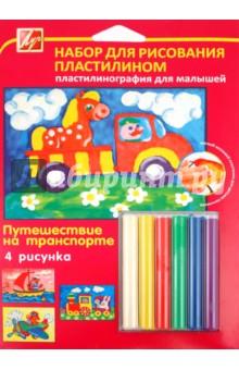 Набор для рисования пластилином Путешествие на транспорте (21С 1366-08)