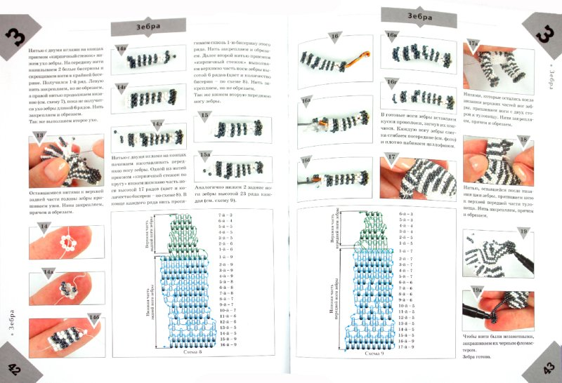 Иллюстрация 1 из 16 для Забавные фигурки из бисера - Елена Вирко | Лабиринт - книги. Источник: Лабиринт