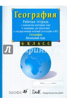 География. Начальный курс. Рабочая тетрадь с комплектом контурных карт. 6 класс