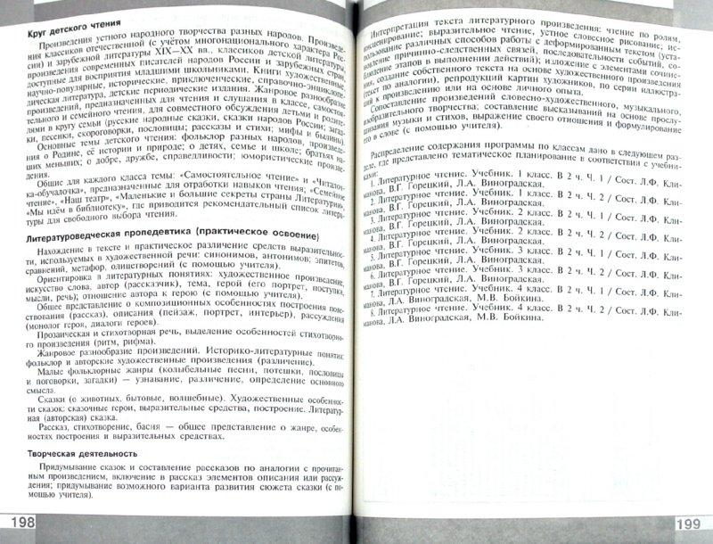 Внеурочная Деятельность 5 Класс Фгос Рабочие Программы