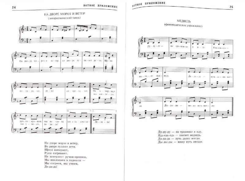 Иллюстрация 1 из 7 для Музыкальные игры и развлечения для детей 2-3 лет. Сценарии с нотным приложением - Бутенко, Якименко | Лабиринт - книги. Источник: Лабиринт