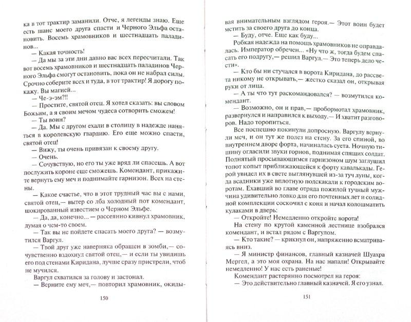 Иллюстрация 1 из 7 для Тринадцатый наследник - Шелонин, Баженов   Лабиринт - книги. Источник: Лабиринт