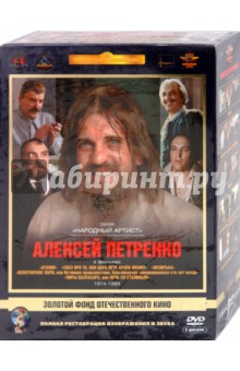 Алексей Петренко 1974-1989 гг. Ремастированный (5DVD)