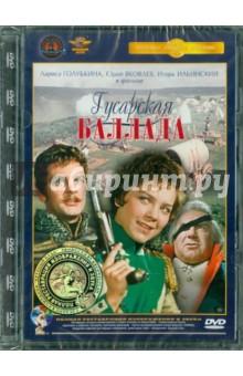 Гусарская баллада. Ремастированный (DVD)