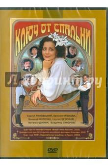 Рязанов Эльдар Александрович Ключ от спальни. Региональная версия (DVD)