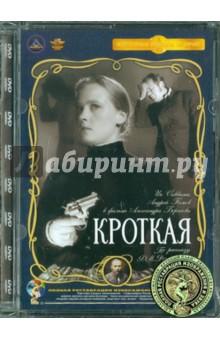 Борисов Александр (реж.) Кроткая. Ремастированный (DVD)