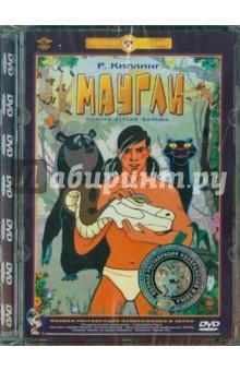 Маугли. Ремастированный (DVD)