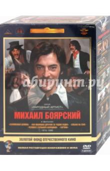 Михаил Боярский. Ремастированный (5DVD)