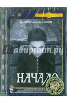 Панфилов Глеб Начало. Ремастированный (DVD)