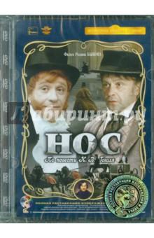 Быков Ролан Нос. Ремастированный (DVD)