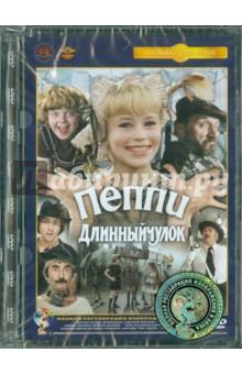 Микаэлян Маргарита Пеппи длинный чулок. Ремастированный (DVD)
