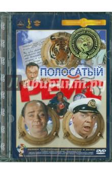 Полосатый рейс. Ремастированный (DVD)