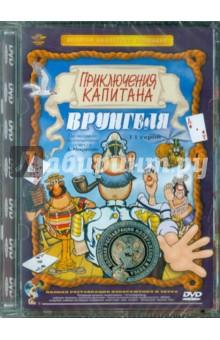 Приключения капитана Врунгеля. Ремастированный (DVD)