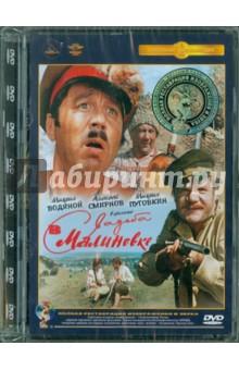 Свадьба в Малиновке. Ремастированный (DVD)