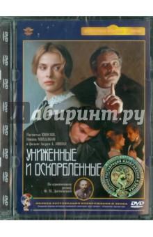 Эшпай Андрей Униженные и оскорбленные. Ремастированный (DVD)