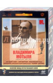 Мотыль Владимир Фильмы Владимира Мотыля. Избранное 1967-91 гг. Ремастированный (5DVD)