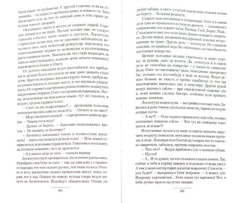 Иллюстрация 1 из 2 для Ведун: Слово воина. Паутина зла. Заклятие предков - Александр Прозоров   Лабиринт - книги. Источник: Лабиринт
