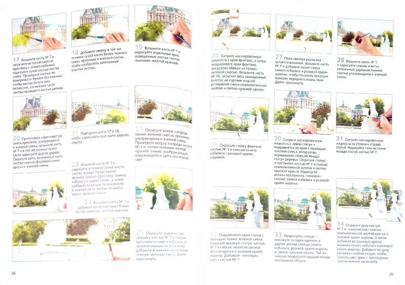Иллюстрация 1 из 6 для Рисуем по схемам: Париж: Акварель - Джефф Керси | Лабиринт - книги. Источник: Лабиринт