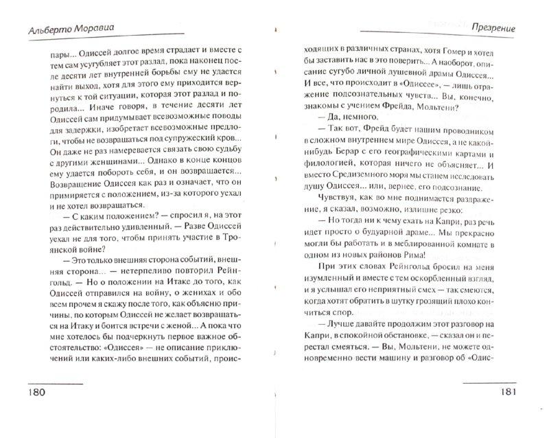 Иллюстрация 1 из 20 для Презрение - Альберто Моравиа | Лабиринт - книги. Источник: Лабиринт