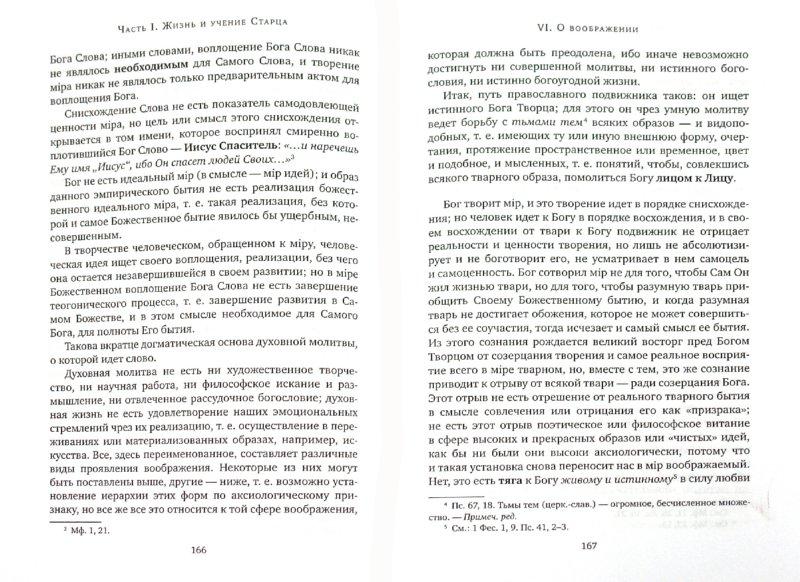 Иллюстрация 1 из 30 для Преподобный Силуан Афонский - Софроний Архимандрит   Лабиринт - книги. Источник: Лабиринт