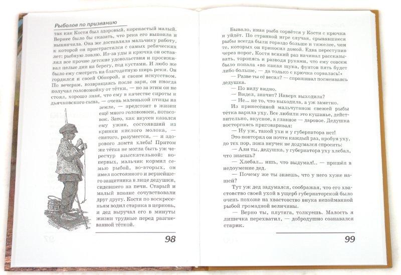 Иллюстрация 1 из 15 для Детство золотое | Лабиринт - книги. Источник: Лабиринт