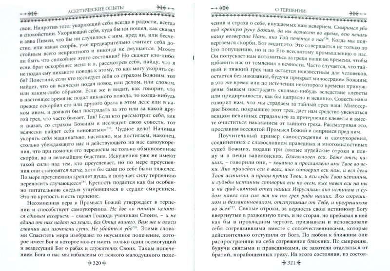 Иллюстрация 1 из 6 для Святитель Игнатий Брянчанинов. Аскетические опыты. В 2-х книгах | Лабиринт - книги. Источник: Лабиринт