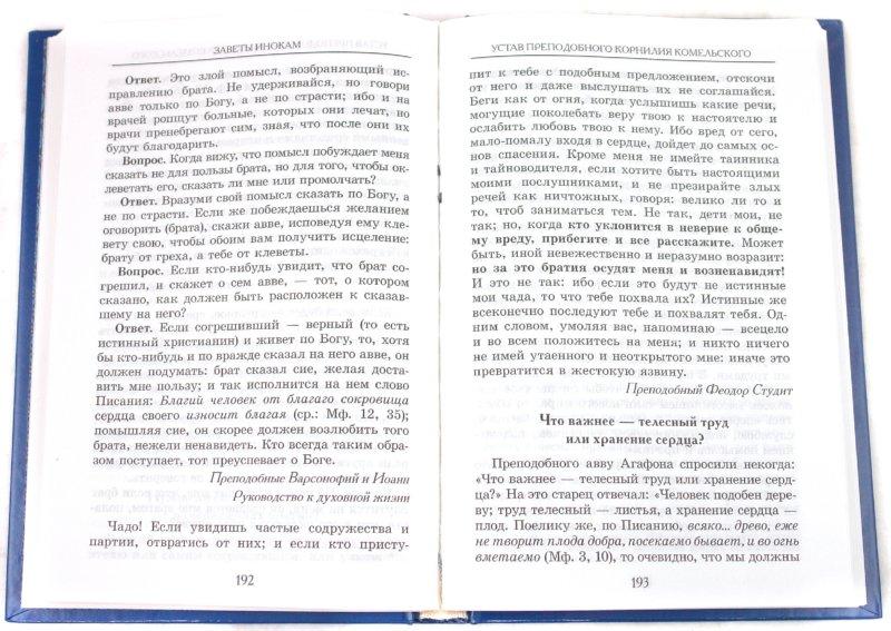 Иллюстрация 1 из 37 для Настольная книга для монашествующих и мирян   Лабиринт - книги. Источник: Лабиринт