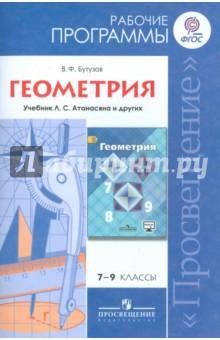 Геометрия. Рабочие программа к учебнику Л.С.Атанасяна и других. 7-9 классы. ФГОС
