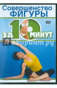Совершенство фигуры за 10 минут (DVD)