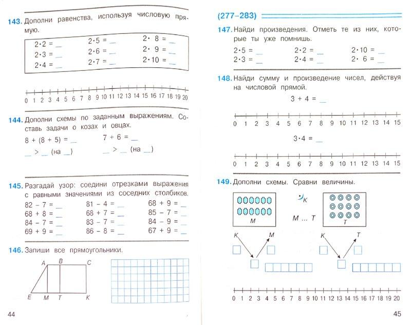 Готовые домашния задания 4класс эльконин-давыдов