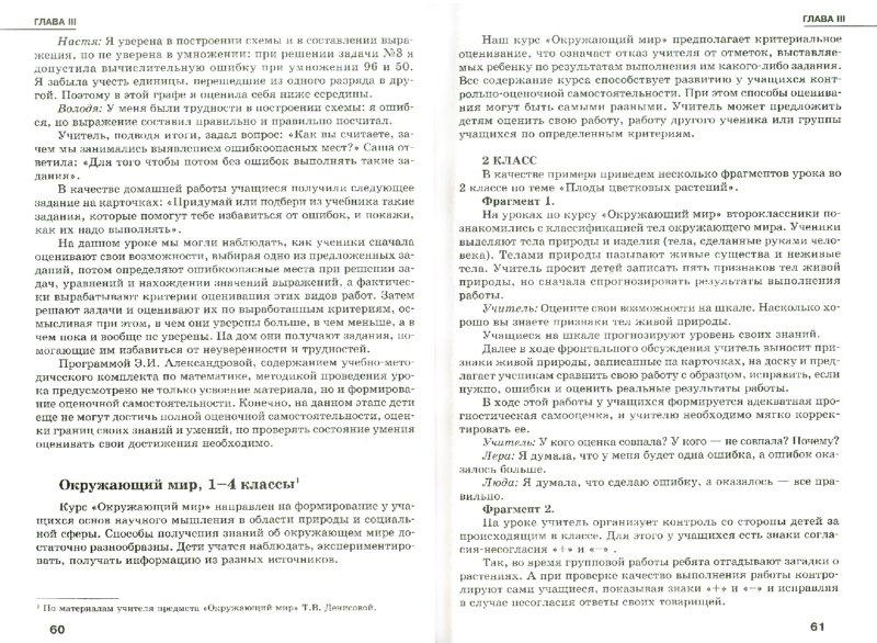 Иллюстрация 1 из 16 для Критериальное оценивание в начальной школе. Пособие для учителя (из опыта работы) - Матвеева, Патрикеева, Панкова | Лабиринт - книги. Источник: Лабиринт