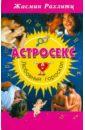 Астросекс: Любовный гороскоп