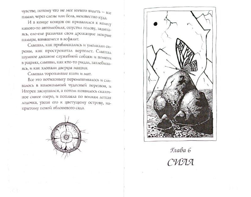 Иллюстрация 1 из 5 для Осколки под стеклом - Евгения Мелемина | Лабиринт - книги. Источник: Лабиринт