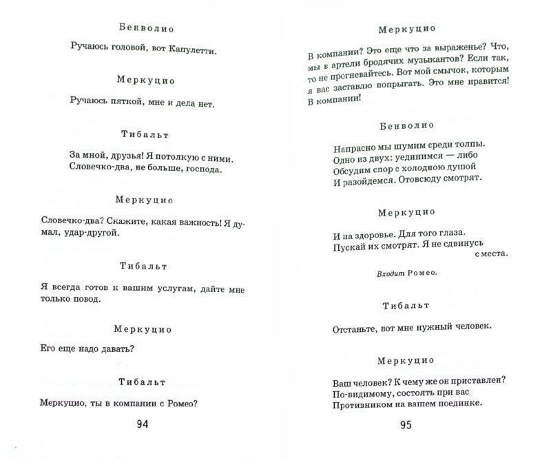Иллюстрация 1 из 9 для Ромео и Джульетта - Уильям Шекспир | Лабиринт - книги. Источник: Лабиринт