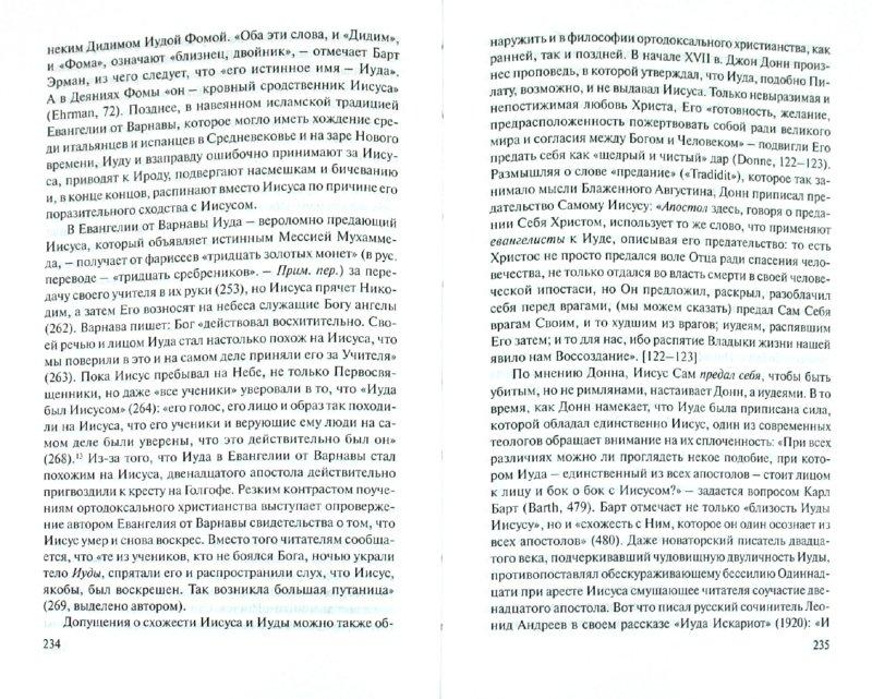 Иллюстрация 1 из 5 для Иуда: предатель или жертва? - Сьюзан Грубар | Лабиринт - книги. Источник: Лабиринт