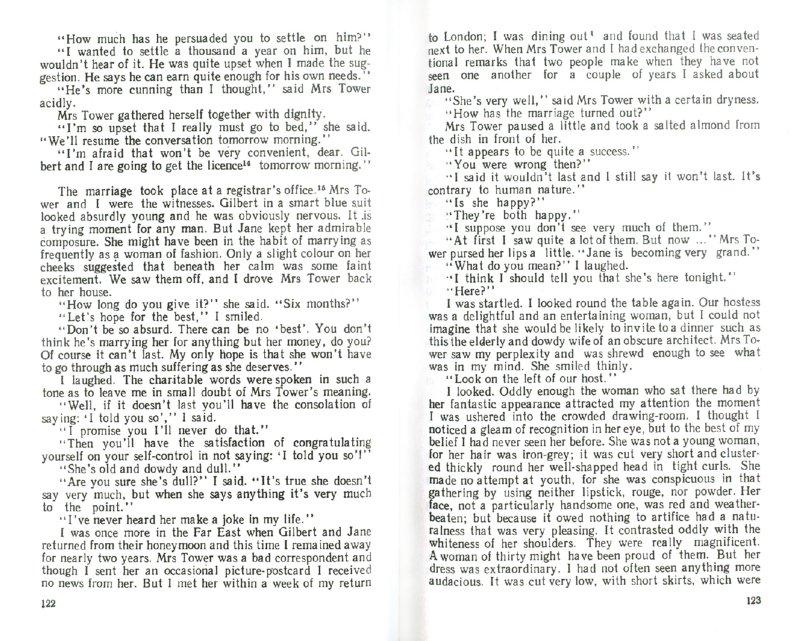 Иллюстрация 1 из 5 для Учебное пособие по английскому языку - Светлана Шевцова | Лабиринт - книги. Источник: Лабиринт