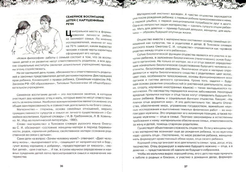 Иллюстрация 1 из 5 для Если у ребенка задержка психического развития… - Светлана Кондратьева | Лабиринт - книги. Источник: Лабиринт