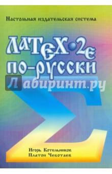 LaTeX 2E по-русски