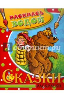 """Водная раскраска """"Сказки. Маша и медведь"""""""