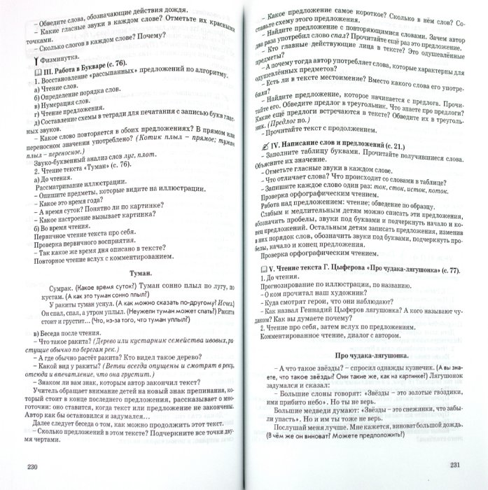 Решебник По Учебнику К Пятерке Шаг За Шагом 6 Класс