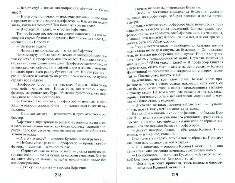Иллюстрация 1 из 10 для Мастер и Маргарита - Михаил Булгаков | Лабиринт - книги. Источник: Лабиринт
