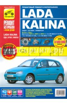 Lada Kalina ВАЗ-11193, -11194 хэтчбек, -11183, -11184 седан, -11173, -11174 универсал. РуководствоРоссийские автомобили<br>Предлагаем вашему вниманию руководство по ремонту и эксплуатации с каталогом деталей легковых автомобилей семейства Lada Kalina с кузовами типа хэтчбек, седан и универсал, с бензиновыми двигателями ВАЗ-21114-50 (1,6 л), ВАЗ-21126 (1,6 л) и ВАЗ-11194 (1,4 л). <br>В издании подробно рассмотрено устройство автомобилей, даны рекомендации по эксплуатации и ремонту. Специальный раздел посвящен неисправностям в пути, способам их диагностики и устранения. <br>Все подразделы, в которых описаны обслуживание и ремонт агрегатов и систем, содержат перечни возможных неисправностей и рекомендации по их устранению, а также указания по разборке, сборке, регулировке и ремонту узлов и систем автомобиля с использованием стандартного набора инструментов в условиях гаража. <br>Операции по регулировке, разборке, сборке и ремонту автомобиля снабжены пиктограммами, характеризующими сложность работы, число исполнителей, место проведения работы и время, необходимое для ее выполнения. <br>Указания по разборке, сборке, регулировке и ремонту узлов и систем автомобиля с использованием готовых запасных частей и агрегатов приведены пооперационно и подробно иллюстрированы цветными фотографиями и рисунками, благодаря которым даже начинающий автолюбитель легко разберется в ремонтных операциях. <br>Структурно все ремонтные работы разделены по системам и агрегатам, на которых они проводятся (начиная с двигателя и заканчивая кузовом). По мере необходимости операции снабжены предупреждениями и полезными советами на основе практики опытных автомобилистов. <br>Структура книги составлена так, что фотографии или рисунки без порядкового номера являются графическим дополнением к последующим пунктам. При описании работ, которые включают в себя промежуточные операции, последние указаны в виде ссылок на подраздел и страницу, где они подробно описаны. <br>В приложениях содержатся необходимые дл