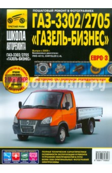 ГАЗ 3302/2705 /